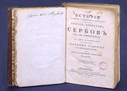 Збирка старе и ретке књиге