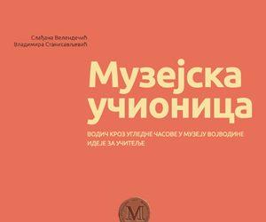 Музејска учионица, водич кроз угледне часове у Музеју Војводине – идеје за учитеље