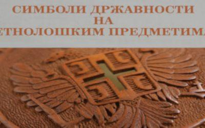 Симболи државности на етнолошким предметима