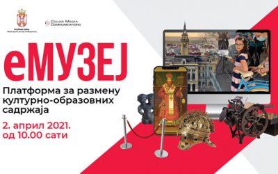 Онлајн конференција за представљање културно-образовне платформе еМузеј