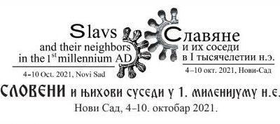 "Археолошка конференција ""Словени и њихови суседи у 1. миленијуму н.е."""