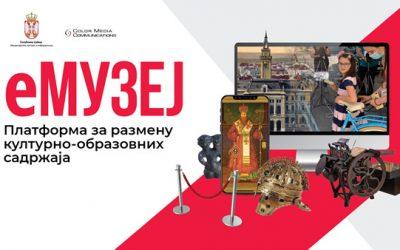 Е-музеј