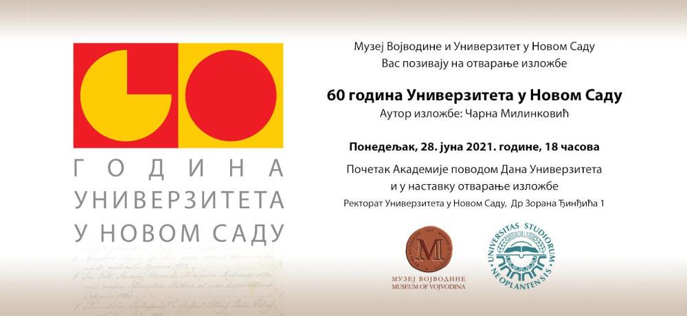 60 godina Univerziteta u Novom Sadu